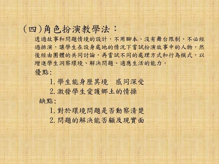 (四)角色扮演教學法: