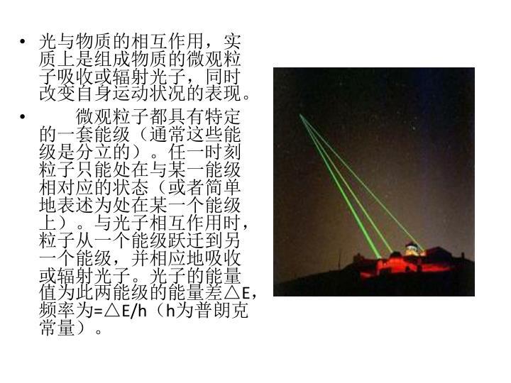光与物质的相互作用,实质上是组成物质的微观粒子吸收或辐射光子,同时改变自身运动状况的表现。
