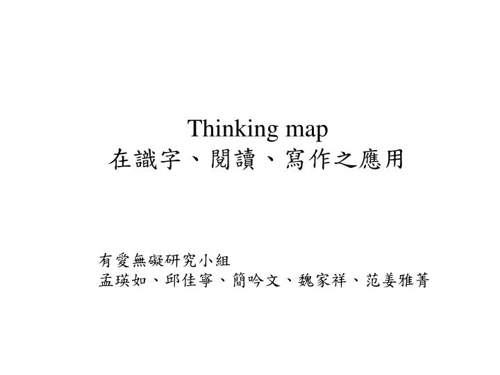 thinking map n.