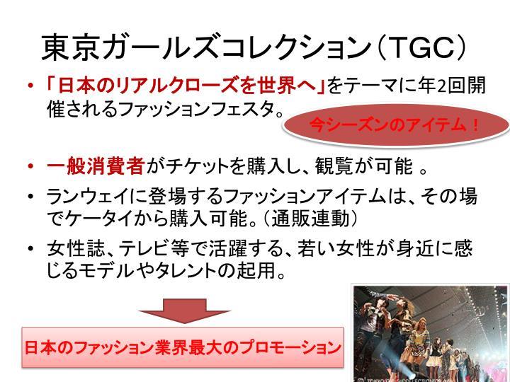 東京ガールズコレクション(TGC)