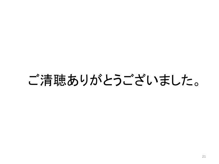 ご清聴ありがとうございました。