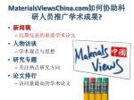 materialsviewschina com3
