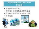 materialsviewschina com4