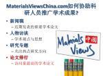 materialsviewschina com7