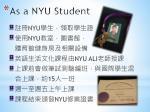 as a nyu student