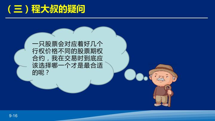 (三)程大叔的疑问