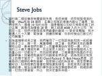 steve jobs5