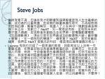 steve jobs6