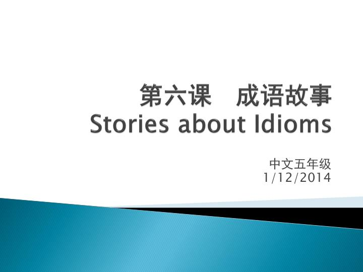 stories about idioms n.