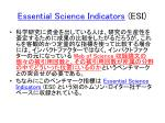 essential science indicators esi