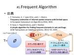 1 frequent algorithm