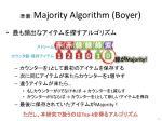 majority algorithm boyer