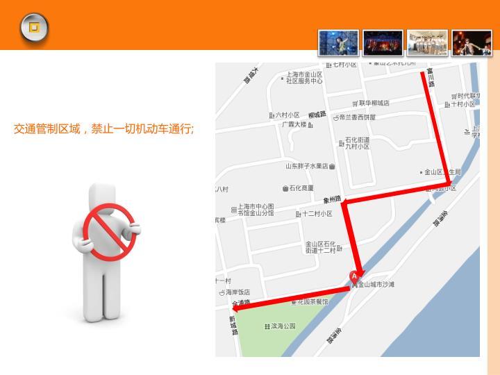交通管制区域,禁止一切机动车
