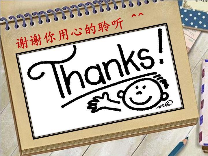 谢谢你用心的聆听