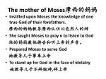 the mother of moses