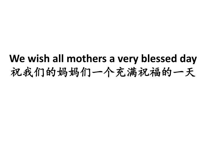 we wish all mothers a very blessed day n.