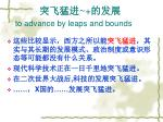 to advance by leaps and bounds