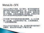 metalib sfx1