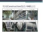 construction vmb