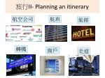 ii planning an itinerary