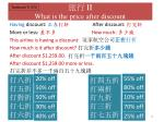 ii what is the price after discount