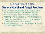 3 system model and target problem