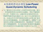 4 low power quasi dynamic scheduling