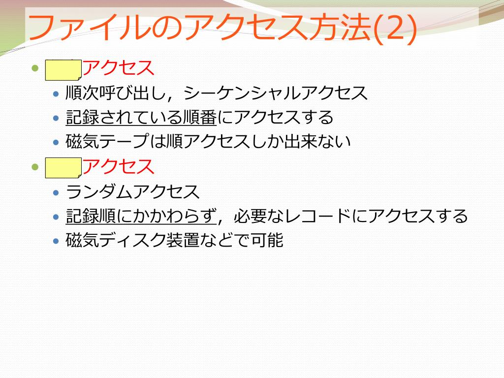 PPT - コンピュータ基礎 (9) PowerPoint Presentation, free download ...