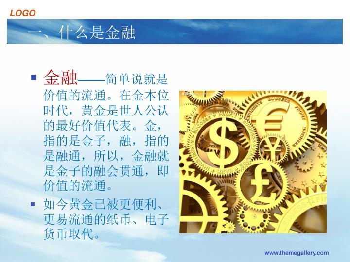 一、什么是金融