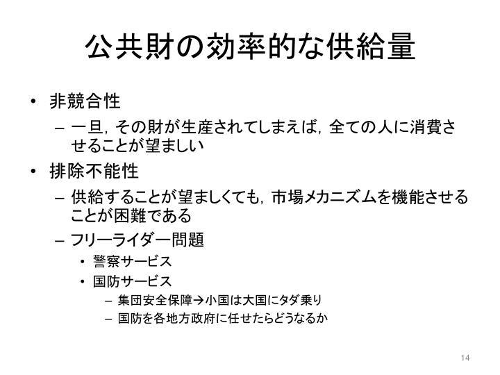 非競合性 - Rivalry (economics) - JapaneseClass.jp