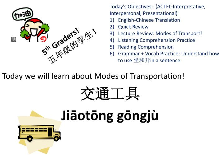 today we will learn about modes of transportation ji ot ng g ngj n.