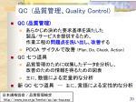 qc quality control