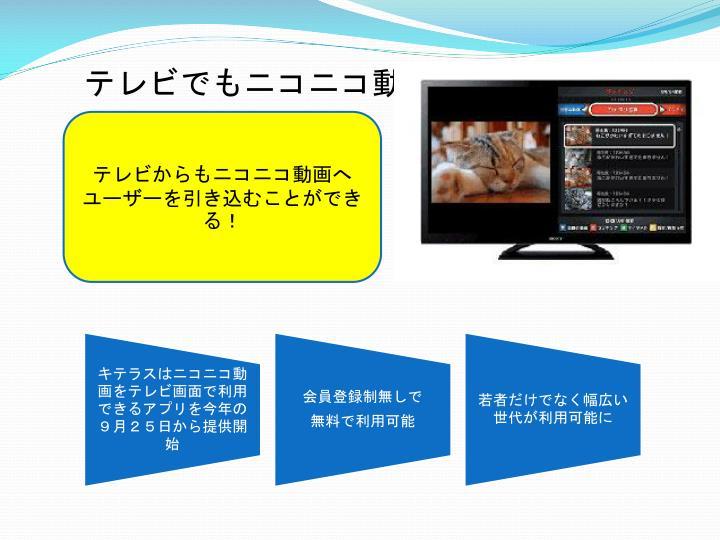 テレビでもニコニコ動画