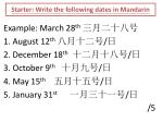 starter write the following dates in mandarin1