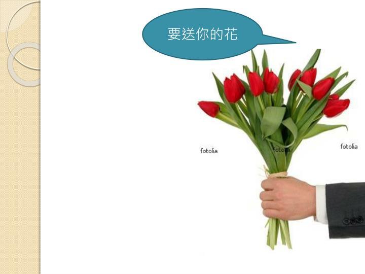 要送你的花