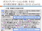 2 2012 cont d