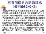 s62 9 2