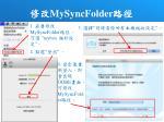 mysyncfolder