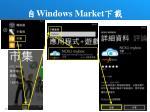 windows market