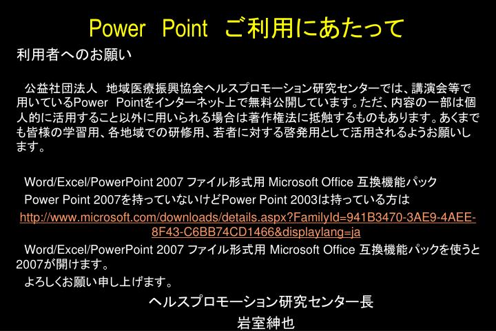 power point n.