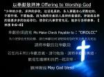 offering to worship god