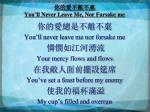 you ll never leave me nor farsake me2