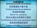 you ll never leave me nor farsake me3
