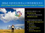 oclc 21 oclc s new cloud computing serv i ces in the 21 st century
