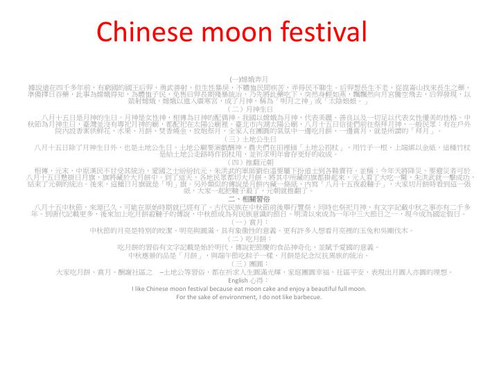chinese moon festival n.