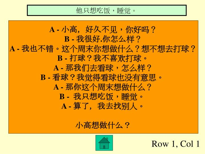 Row 1 col 1