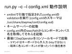 run py c l config xml