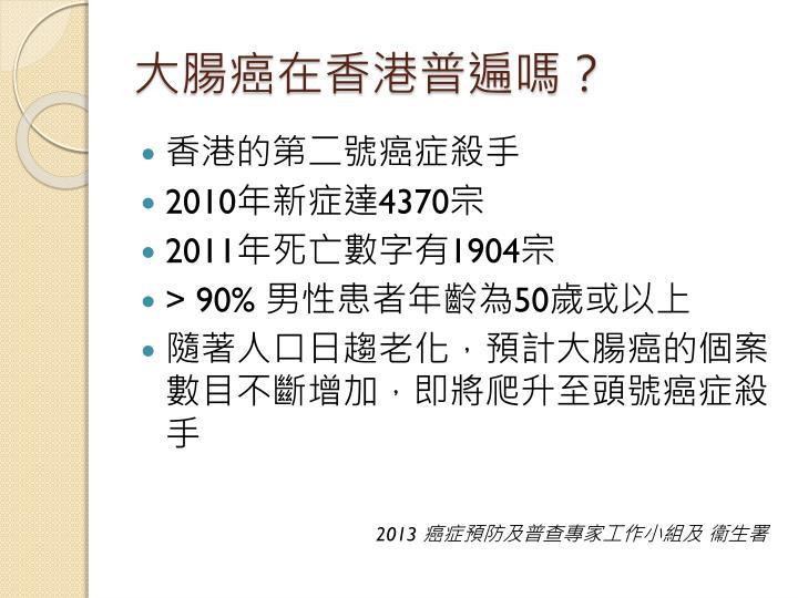 大腸癌在香港普遍嗎?