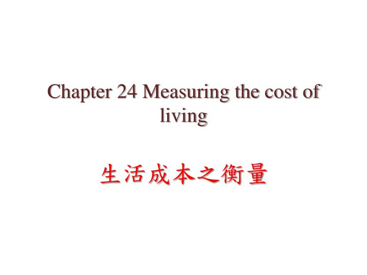 chapter 24 measuring the cost of living n.