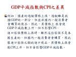 gdp cpi1